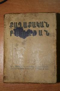 քաղաքական բառարան 1928 թիվ, Մոսկվա